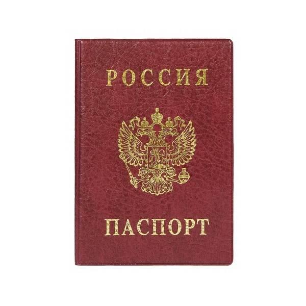 Обложка д/паспорта РОССИЯ 134Х188 мм ПВХ бордо тиснение фольгой
