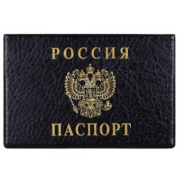 Обложка д/паспорта РОССИЯ 134Х188 мм ПВХ черный тиснение фольгой