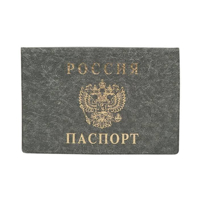 Обложка для паспорта РОССИЯ 134Х188 мм ПВХ серый тиснение фольгой
