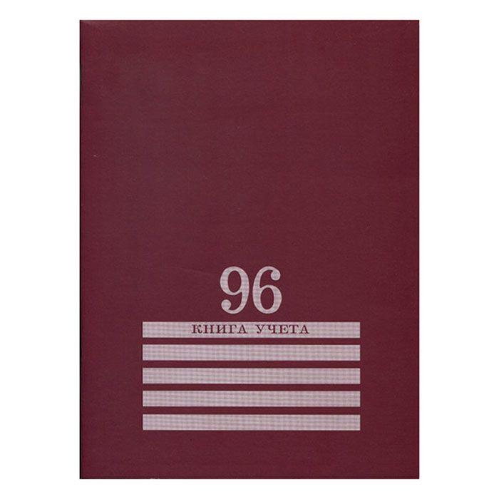 Книга учета ПРОФ-ПРЕСС А4 96 листов в клетку, офсет 55 г/м2, хромэрзац, вертикальная