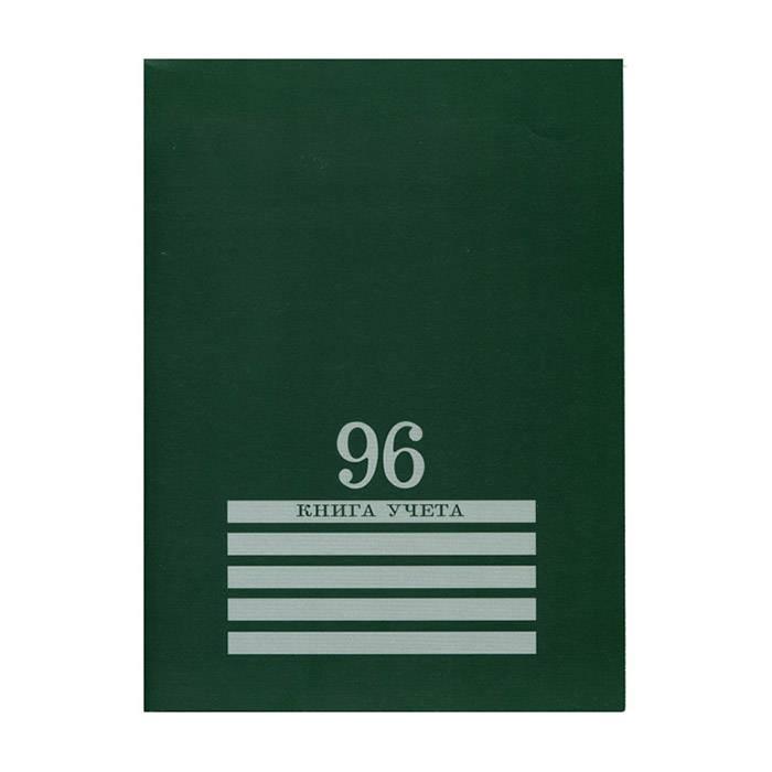 Книга учета ПРОФ-ПРЕСС А4 96 листов в клетку, офсет 55 г/м2, хромэрзац , вертикальная