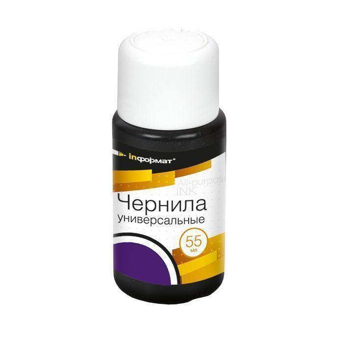 Чернила inФОРМАТ фиолетовые флакон 55 мл