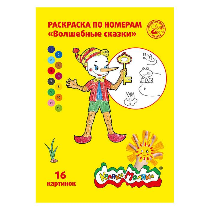 Раскраска по номерам Каляка-Маляка ВОЛШЕБНЫЕ СКАЗКИ 16 страниц А4 3+