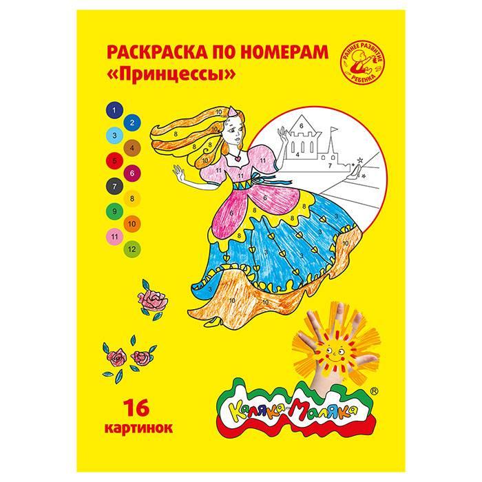 Раскраска по номерам Каляка-Маляка ПРИНЦЕССЫ 16 страниц А4 3+