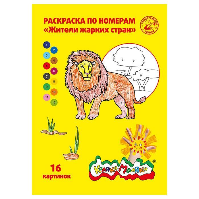 Раскраска по номерам Каляка-Маляка ЖИТЕЛИ ЖАРКИХ СТРАН 16 страниц А4 3+