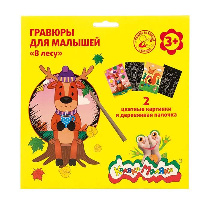Гравюры Каляка-Маляка В ЛЕСУ 2 картинки А5 в наборе