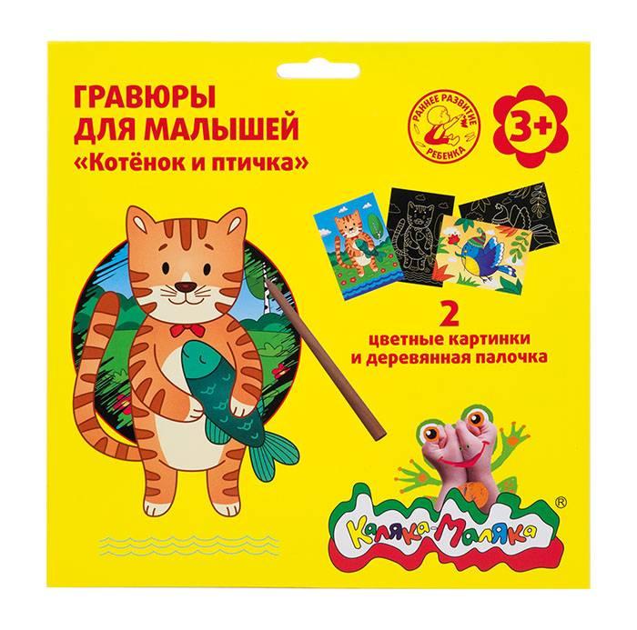 Гравюры Каляка-Маляка КОТЕНОК И ПТИЧКА 2 картинки А5 в наборе