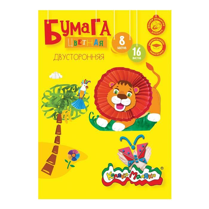 Бумага цветная 2-сторонняя газетная Каляка-Маляка А4, 8 цветов 16 листов, 50 г/м2 на скрепке 3+