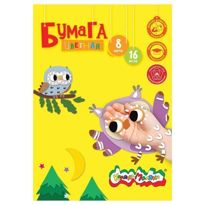Бумага цветная мелованная Каляка-Маляка А4, 8 цветов 16 листов, 60 г/м2 в папке