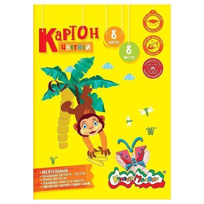 Картон цветной мелованный Каляка-Маляка А4, 8 цветов, 8 листов
