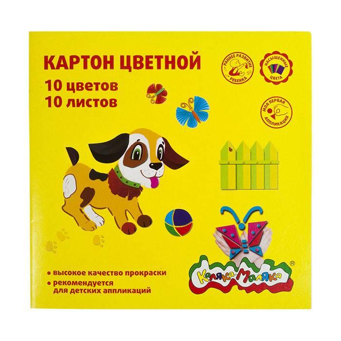 Картон немелованный цветной Каляка-Маляка 200х200 мм, 10 цветов, 10 листов