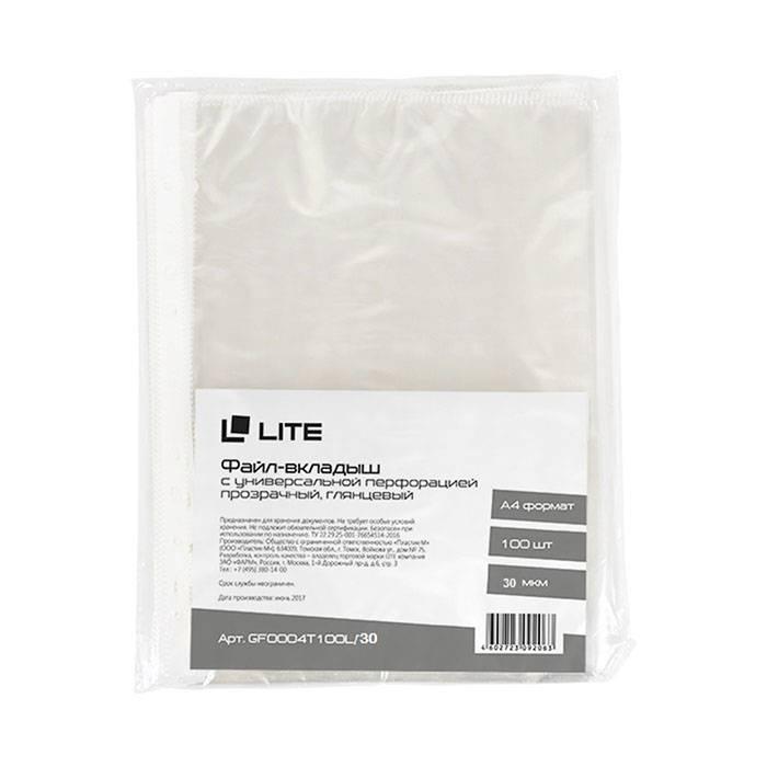 Файл LITE А4 30 мкм гладкий