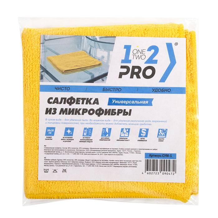 Салфетка универсал. 1-2-PRO микрофибра 30х30 см 1 шт