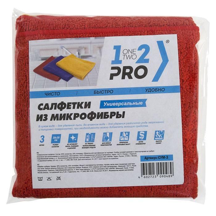 Салфетка универсал. 1-2-PRO микрофибра 30х30 см 3 шт