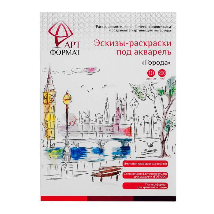 Раскраска-эскиз АРТформат ГОРОДА 10 листов А4 акварельная бумага, 200 гр, в папке