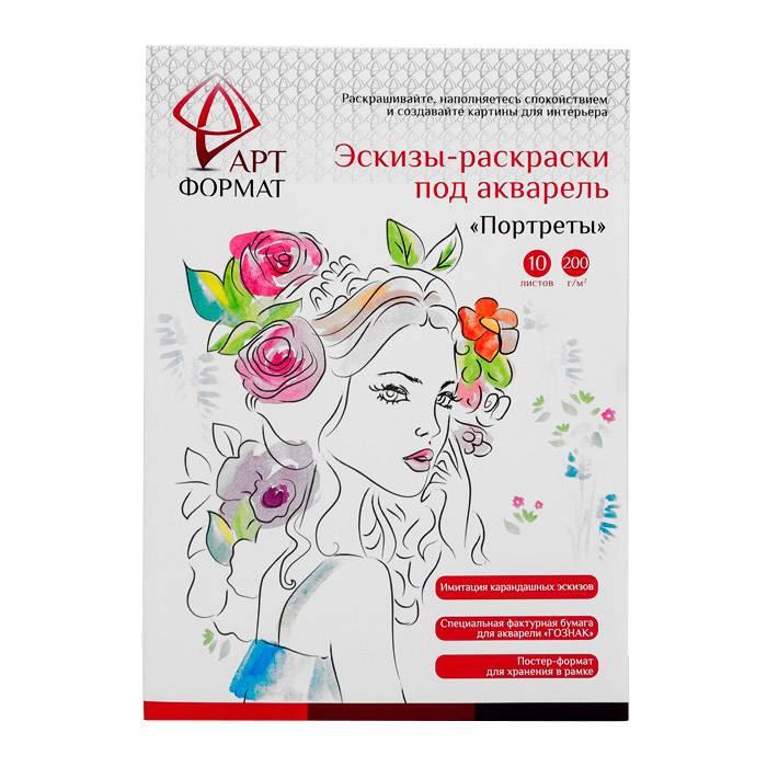 Раскраска-эскиз АРТформат ПОРТРЕТЫ 10 листов А4 акварельная бумага, 200 гр, в папке
