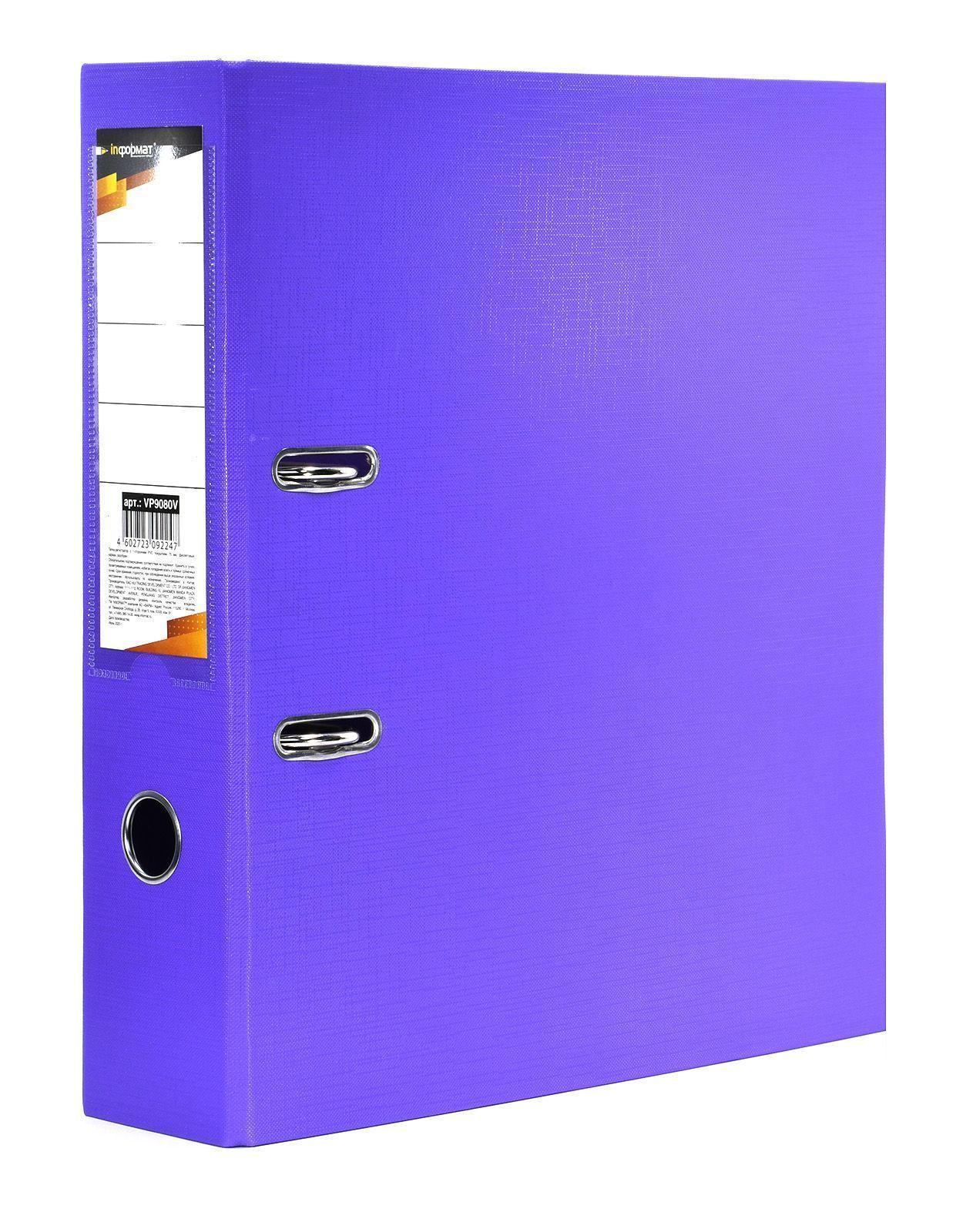 Папка-регистратор INFORMAT 75 мм одностороннее покрытие PVC, фиолетовая