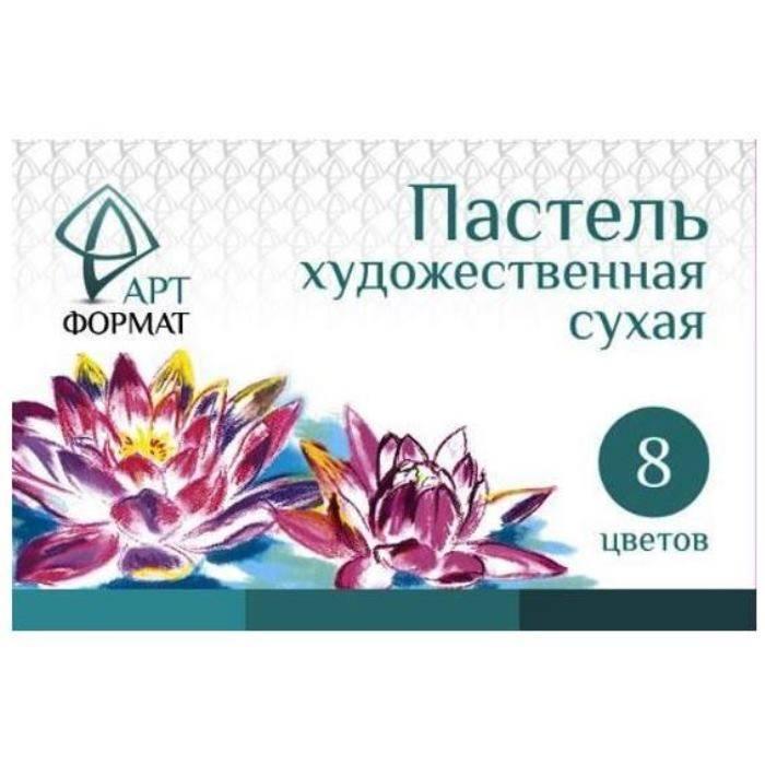 Пастель художественная АРТформат, сухая 8 цветов картонная упаковка