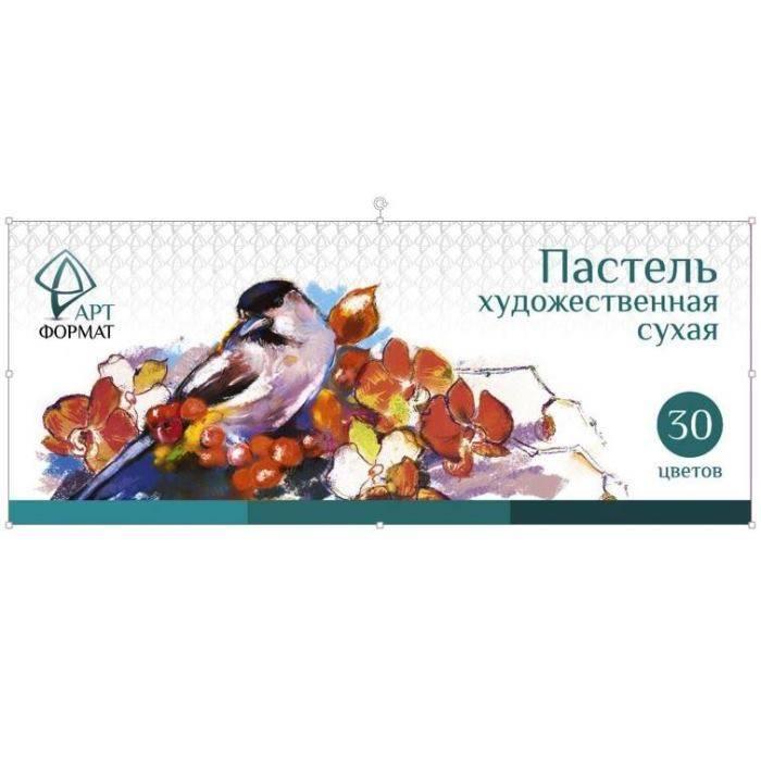Пастель художественная АРТформат, сухая, 30 цветов, картонная упаковка