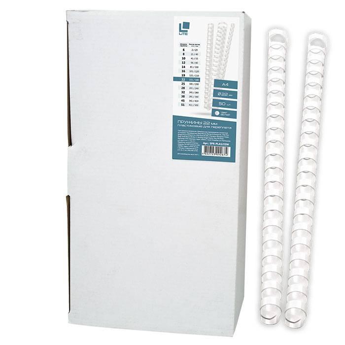 Пружина для переплета LITE 22 мм, белый, пластик, А4, 50 шт