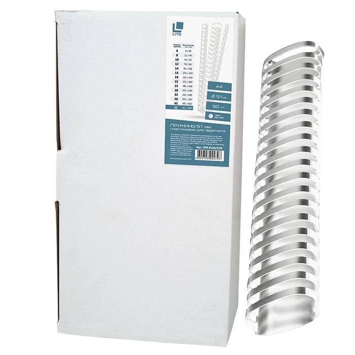 Пружина для переплета LITE 51 мм, белый, пластик, А4, 50 шт