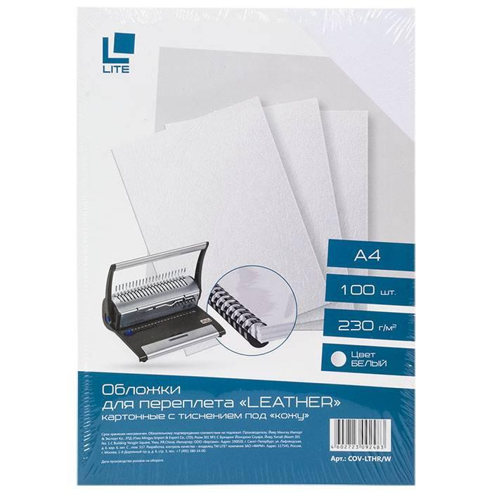 Обложка для переплета LITE LEATHER А4 картон 230 г/м ² текстура кожа, белая 100 штук