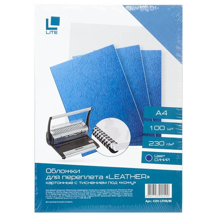 Обложка для переплета LITE LEATHER А4 картон 230 г/м² текстура кожа, синяя 100 штук