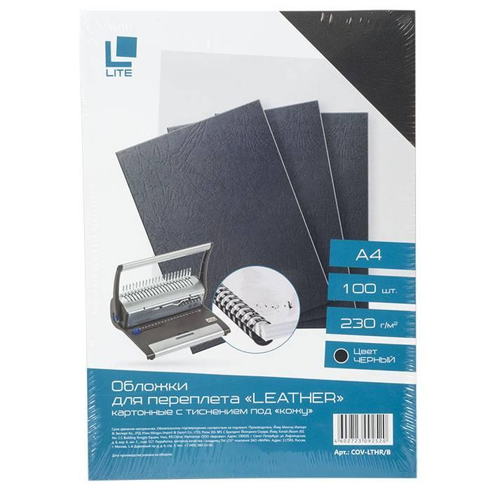 Обложка для переплета LITE LEATHER А4 картон 230 г/м² текстура кожа, чёрная 100 штук