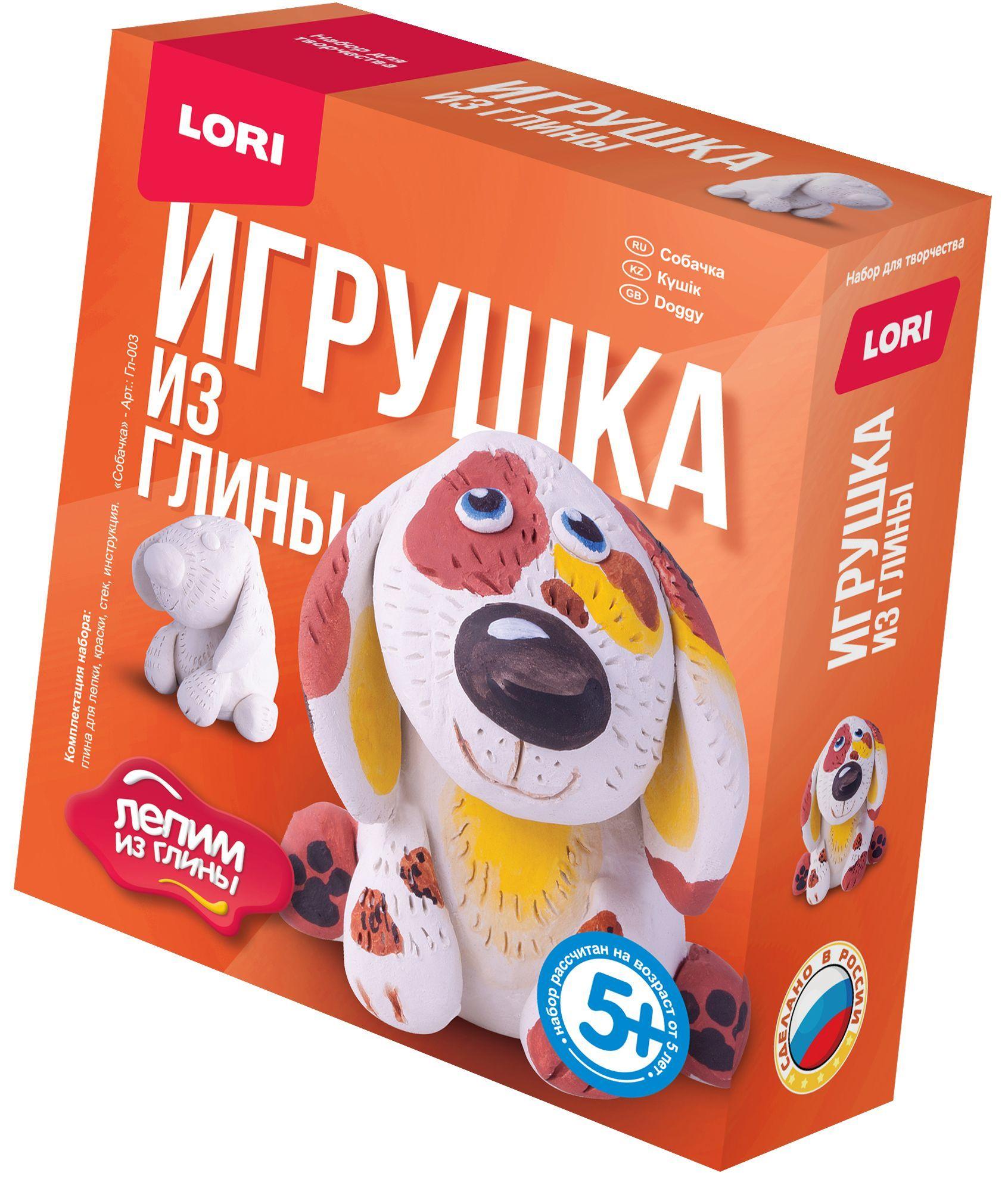 Набор д/тв. игрушка из глины СОБАЧКА