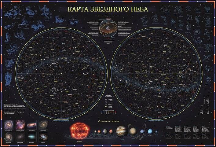 Карта настольная Звездное небо/планеты 59*42 см (капсульная ламинация)