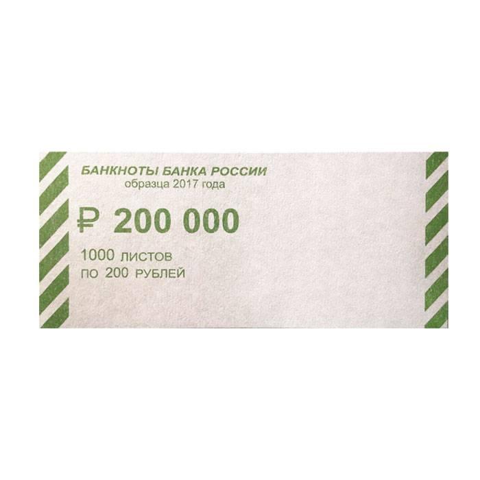 Накладки для купюр номиналом 200 руб., 1000 штук в упаковке