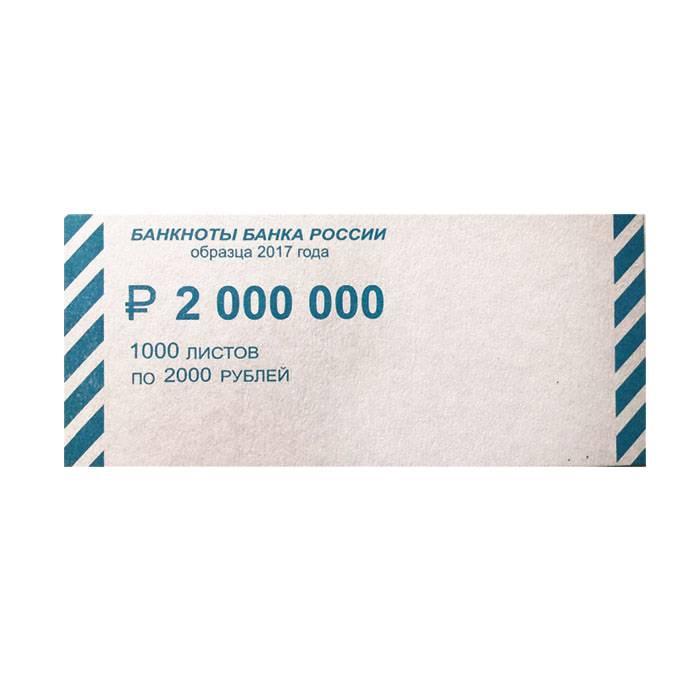 Накладки для купюр номиналом 2000 руб., 1000 штук в упаковке