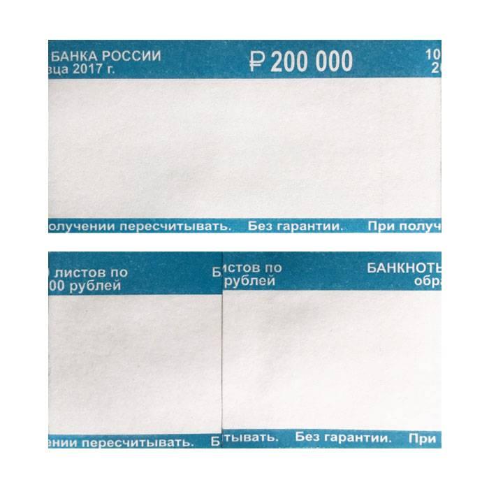 Лента бандерольная кольцевая, номинал 2000 руб, 500 штук в упаковке