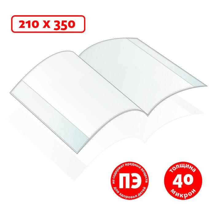 Обложка для тетрадей, ПЭ, 40 мкм, Creativiki, 210х350 мм
