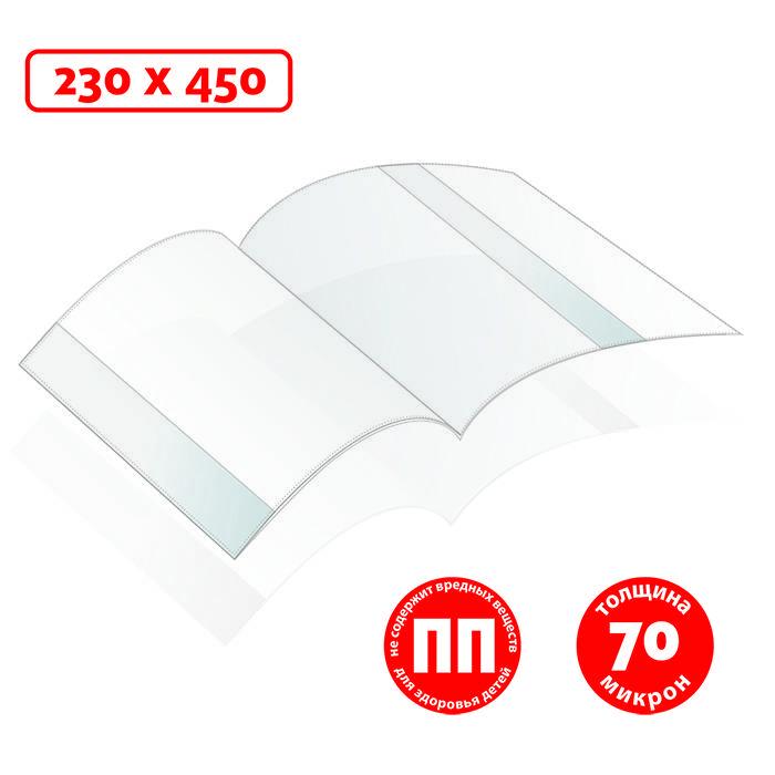 Обложка для учебников, ПП, 70 мкм, Creativiki, 230х450 мм