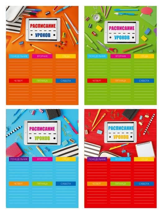 Расписание уроков, А3, ШКОЛЬНАЯ ЖИЗНЬ, мелованный картон, вертикальный, ассорти