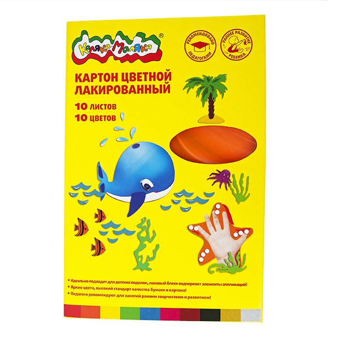 Картон цветной лакированный Каляка-Маляка А4 10 цветов 10 листов, в папке