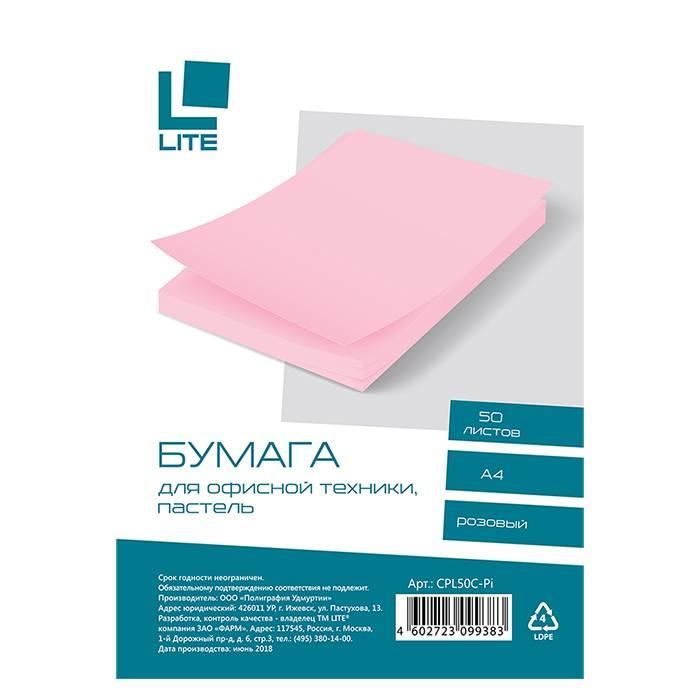 Бумага LITE 50 листов 70 г/м2 А4 пастель розовый