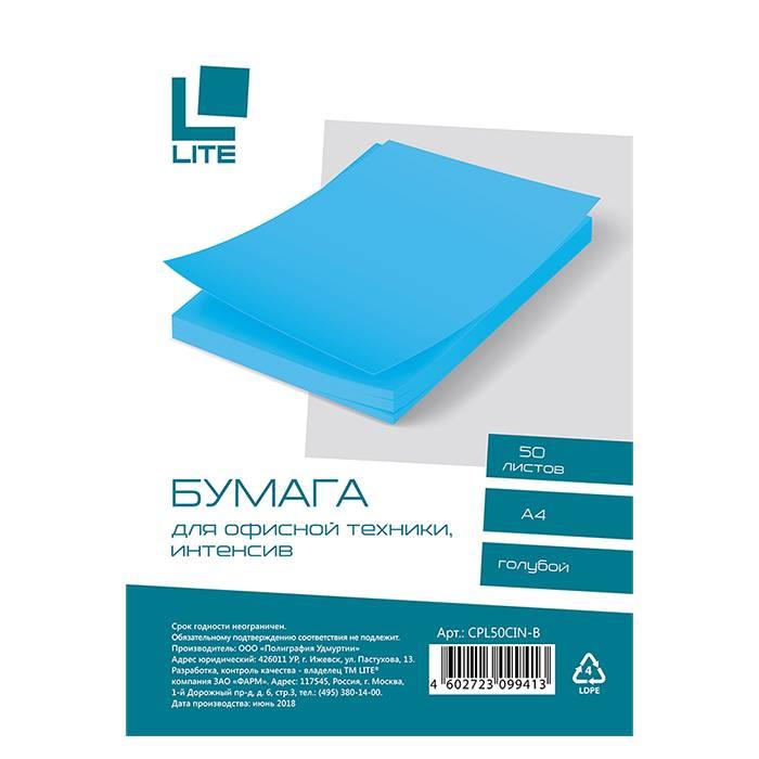Бумага LITE 50 листов 70 г/м2 А4 интенсив голубой