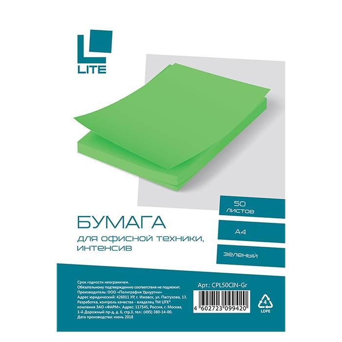 Бумага LITE 50 листов 70 г/м2 А4 интенсив зелёный