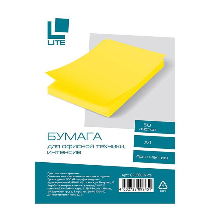 Бумага цветная LITE интенсив ярко жёлтый (70 г/м2, А4, 50 листов)