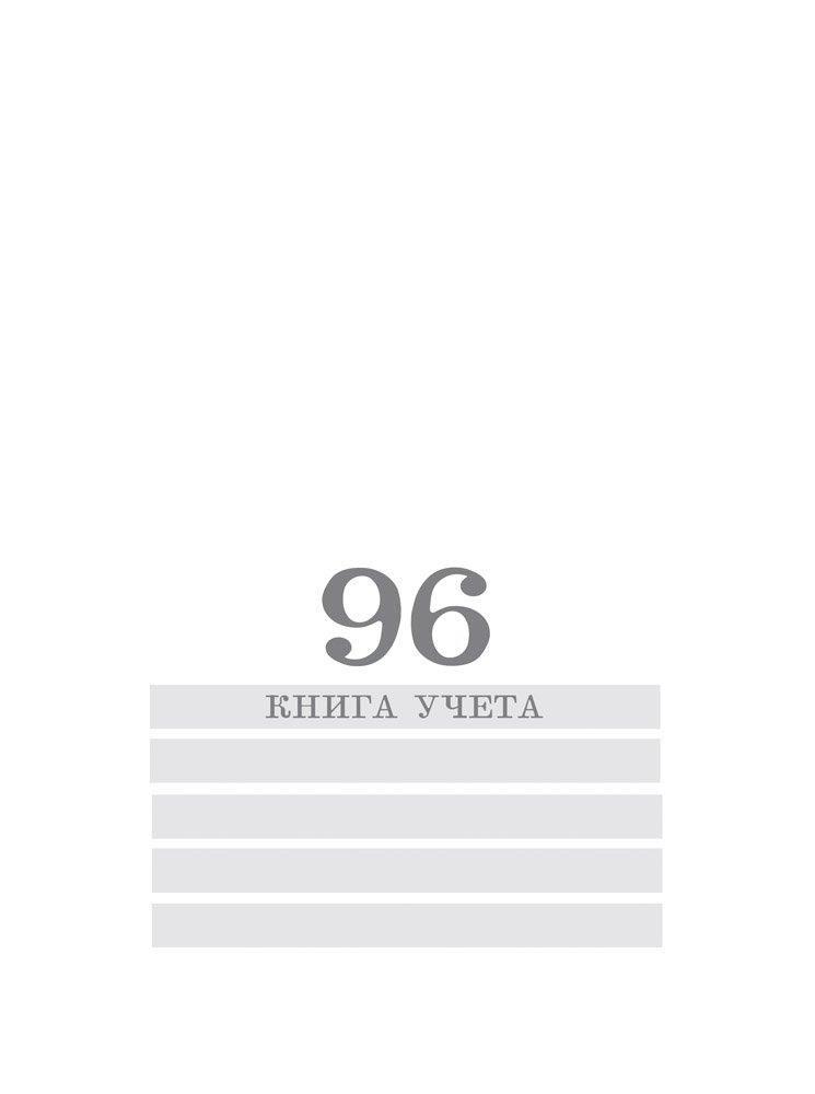 Книга учета,линия, А4 ,96 л., БЕЛАЯ, офсет, картон хромэрзац, вертикальный