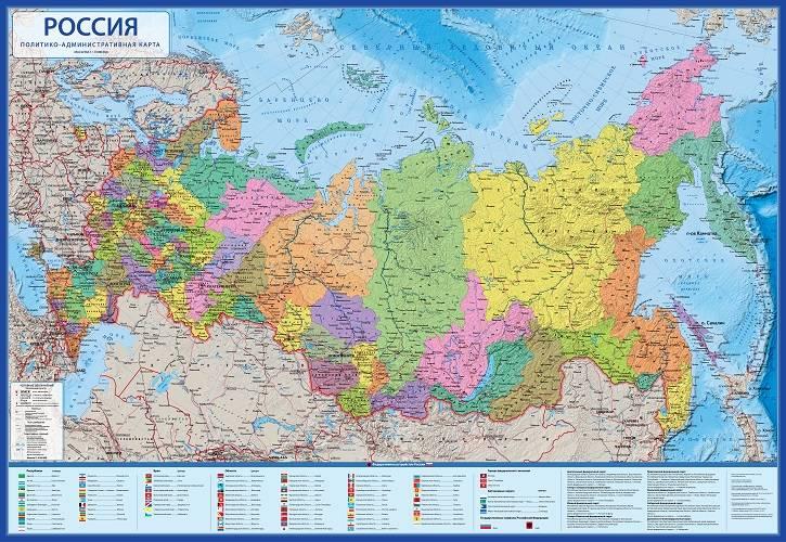 Карта интерактивная РОССИЯ Политико-административная 1:14,5 млн. 60х40 см (капсульная ламинация)