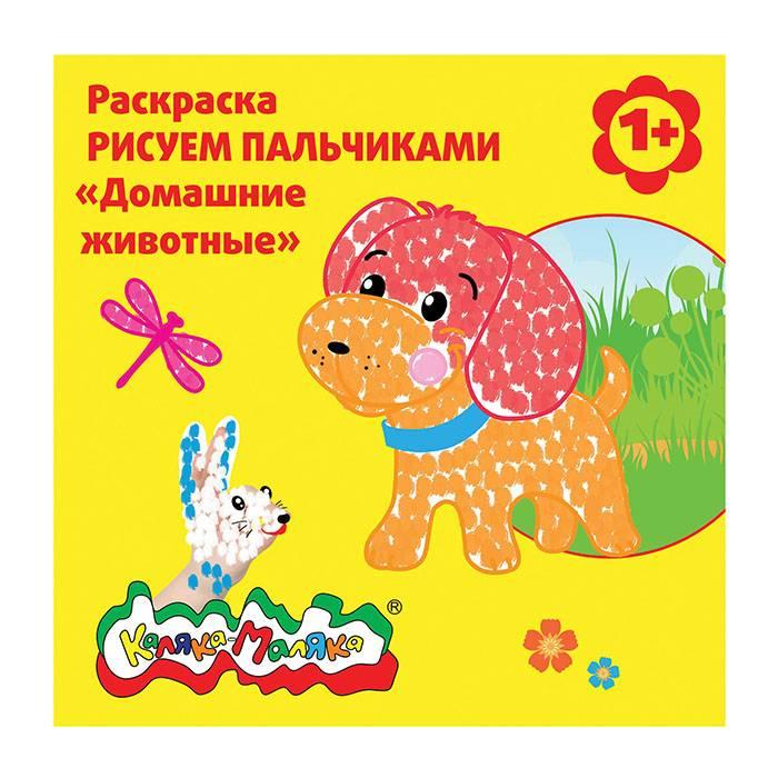 Книжка-раскраска пальчиками со стихами Каляка-Маляка ДОМАШНИЕ ЖИВОТНЫЕ 12 страниц, 250х250 мм, 1+
