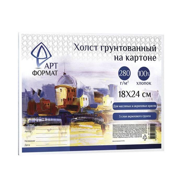 Холст на картоне artФОРМАТ 18х24 см 100% х/б 280 г/м2 мелкое зерно грунтованный