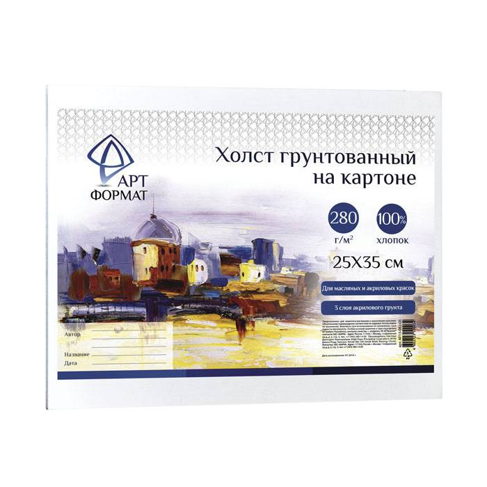 Холст на картоне artФОРМАТ 25х35 см 100% х/б 280 г/м2 мелкое зерно грунтованный