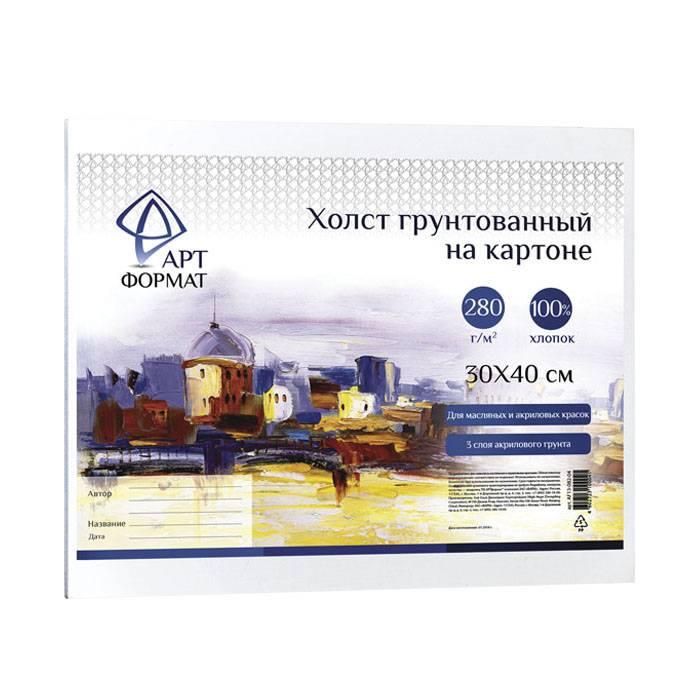 Холст на картоне artФОРМАТ 30х40 см 100% х/б 280 г/м2 мелкое зерно грунтованный