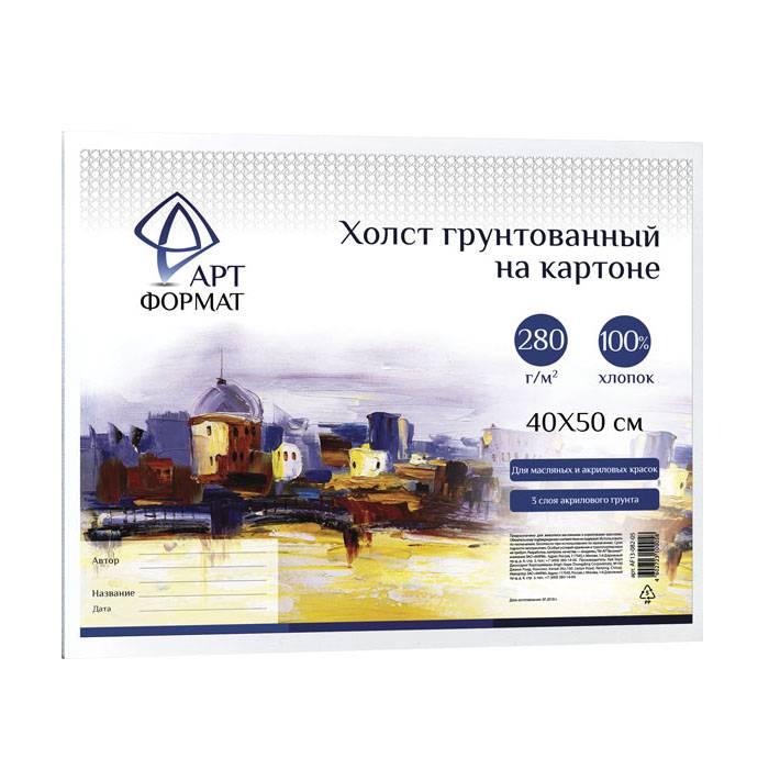 Холст на картоне artФОРМАТ 40х50 см 100% х/б 280 г/м2 мелкое зерно грунтованный