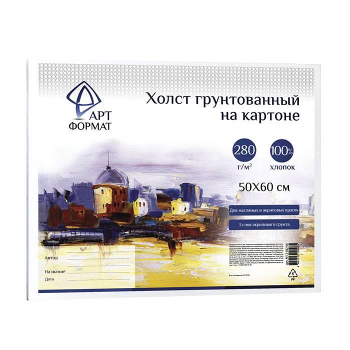 Холст на картоне artФОРМАТ 50х60 см 100% х/б 280 г/м2 мелкое зерно грунтованный