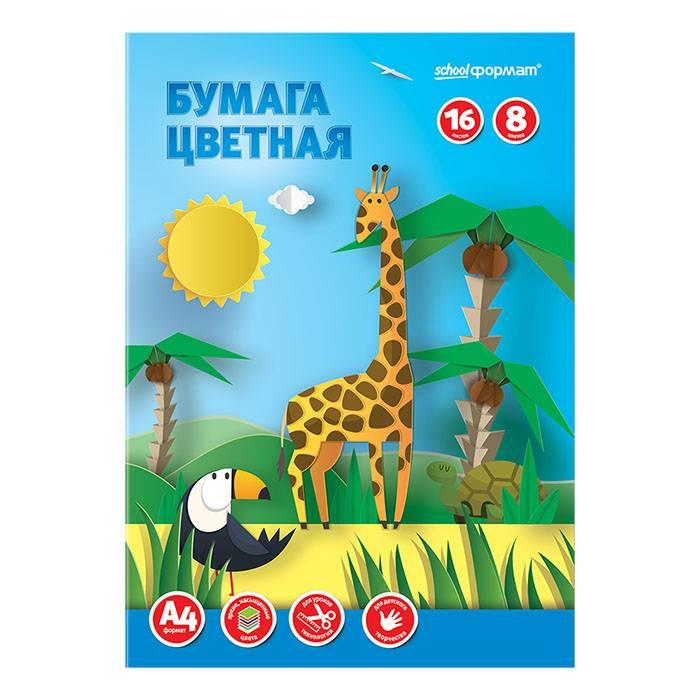 Бумага цветная офсетная Schoolformat А4, 8 цветов 16 листов, 65 г/м2 на скрепке